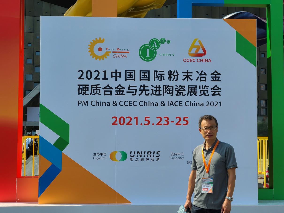 Powder Metallurgy CHINA